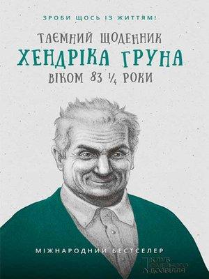 cover image of Таємний щоденник Хендріка Груна віком 83 1/4 роки. Зроби щось із життям!