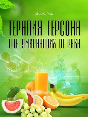 cover image of Терапия Герсона для умирающих от рака