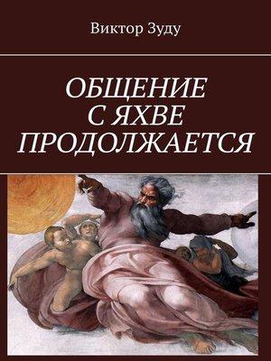 cover image of ОБЩЕНИЕ С ЯХВЕ ПРОДОЛЖАЕТСЯ