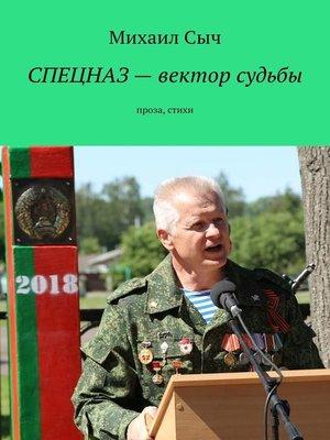 cover image of Спецназ– вектор судьбы. Проза, стихи