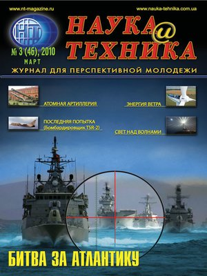 cover image of Наука и техника №03/2010