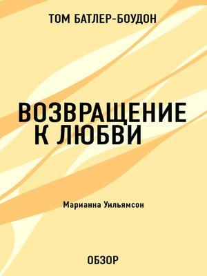 cover image of Возвращение к любви. Марианна Уильямсон (обзор)