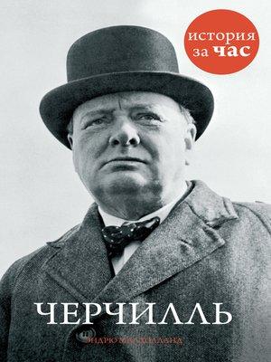 cover image of Черчилль