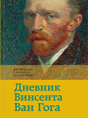 cover image of Дневник Винсента Ван Гога