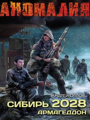 cover image of Сибирь 2028. Армагеддон