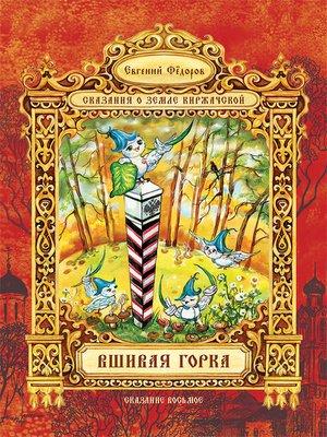 cover image of Вшивая Горка