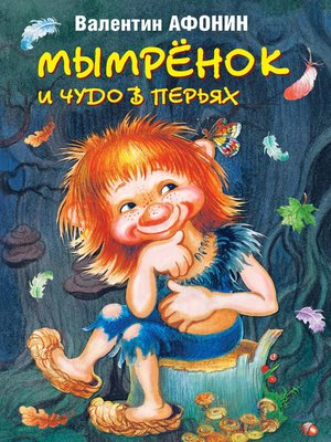 cover image of Мымрёнок и Чудо в Перьях