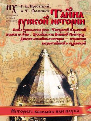 cover image of Тайна русской истории
