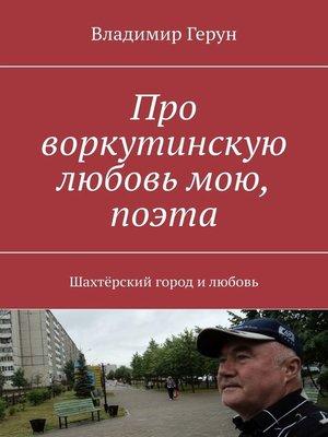 cover image of Про воркутинскую любовь мою, поэта. Шахтёрский город илюбовь