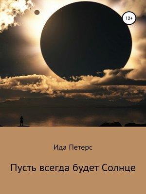 cover image of Пусть всегда будет Солнце