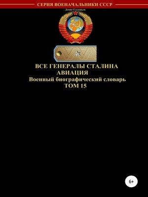 cover image of Все генералы Сталина. Авиация. Том 15