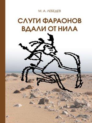 cover image of Слуги фараона вдали от Нила