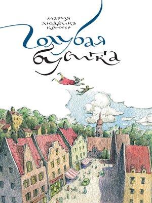 cover image of Голубая бусинка
