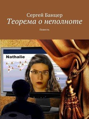 cover image of Теорема онеполноте