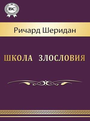 cover image of Школа злословия
