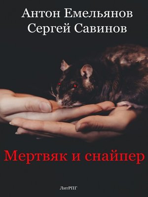 cover image of Мертвяк и снайпер