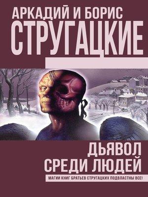 cover image of Дьявол среди людей. Подробности жизни Никиты Воронцова (сборник)