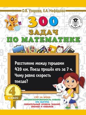 cover image of 300 задач по математике. 4 класс