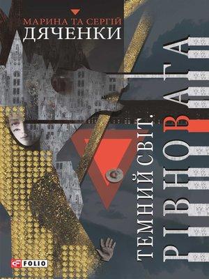 cover image of Темний Світ. Рівновага