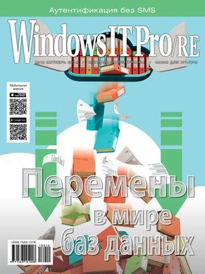 cover image of Windows IT Pro/RE №10/2018