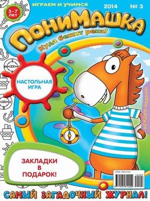 cover image of ПониМашка. Развлекательно-развивающий журнал. №03 (январь) 2014