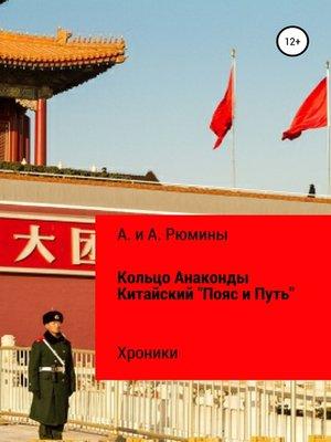 cover image of Кольцо Анаконды. Китайский «Пояс и Путь». Хроники