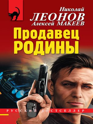 cover image of Продавец родины