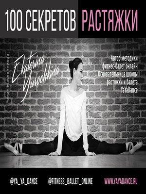cover image of 100 секретов растяжки