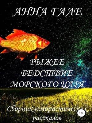cover image of Рыжее бедствие морского царя