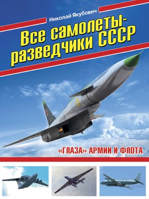 cover image of Все самолеты-разведчики СССР. «Глаза» армии и флота