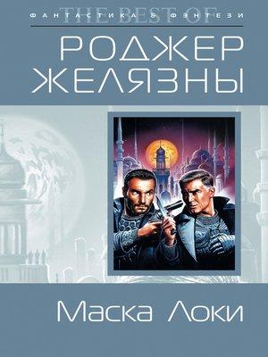 cover image of Маска Локи