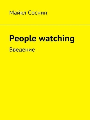 cover image of People watching. Введение