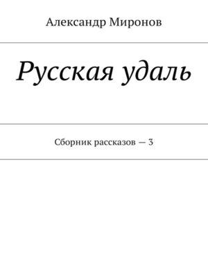 cover image of Русская удаль. Сборник рассказов – 3