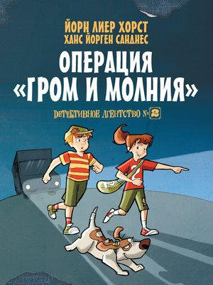 cover image of Детективное агентство №2. Операция «Гром и молния»