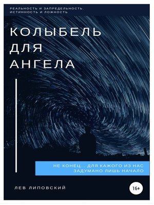 cover image of Колыбель для Ангела