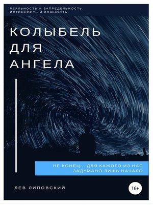 cover image of Колыбель для Ангела