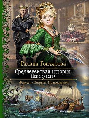 cover image of Средневековая история. Цена счастья