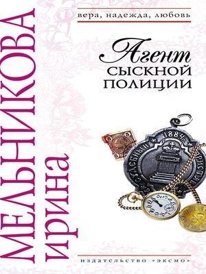 cover image of Агент сыскной полиции