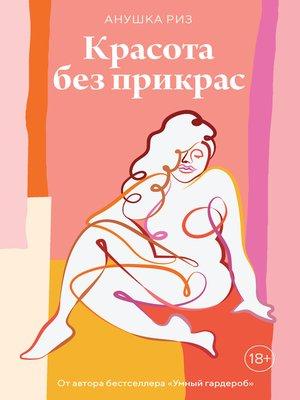 cover image of Красота без прикрас