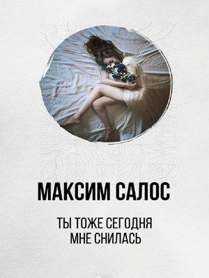 cover image of Ты тоже сегодня мне снилась