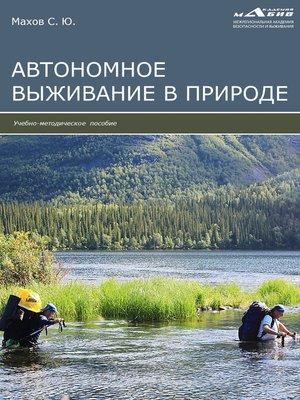 cover image of Автономное выживание в природе