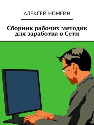 cover image of Сборник рабочих методик для заработка в Сети