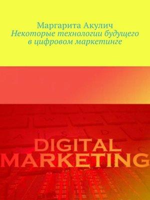 cover image of Цифровой маркетинг