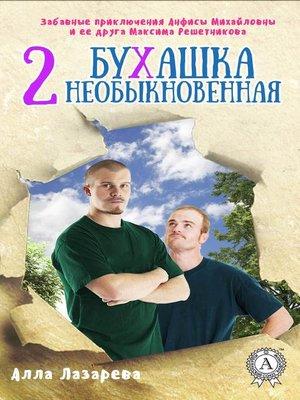 cover image of Бухашка необыкновенная