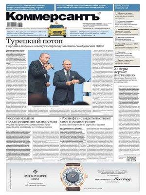 cover image of Коммерсантъ (понедельник-пятница) 213-2018