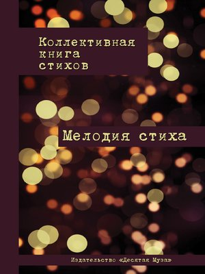 cover image of Мелодия стиха (сборник)