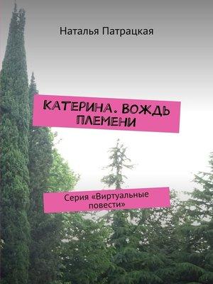 cover image of Катерина. Вождь племени. Серия «Виртуальные повести»
