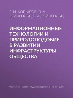 cover image of Информационные технологии и природоподобие в развитии инфраструктуры общества