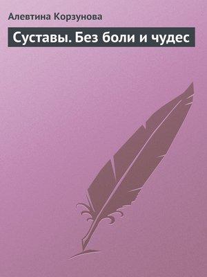 cover image of Суставы. Без боли и чудес