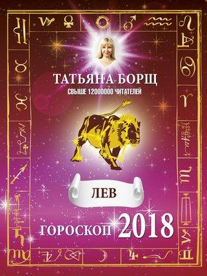 cover image of Лев. Гороскоп на 2018 год